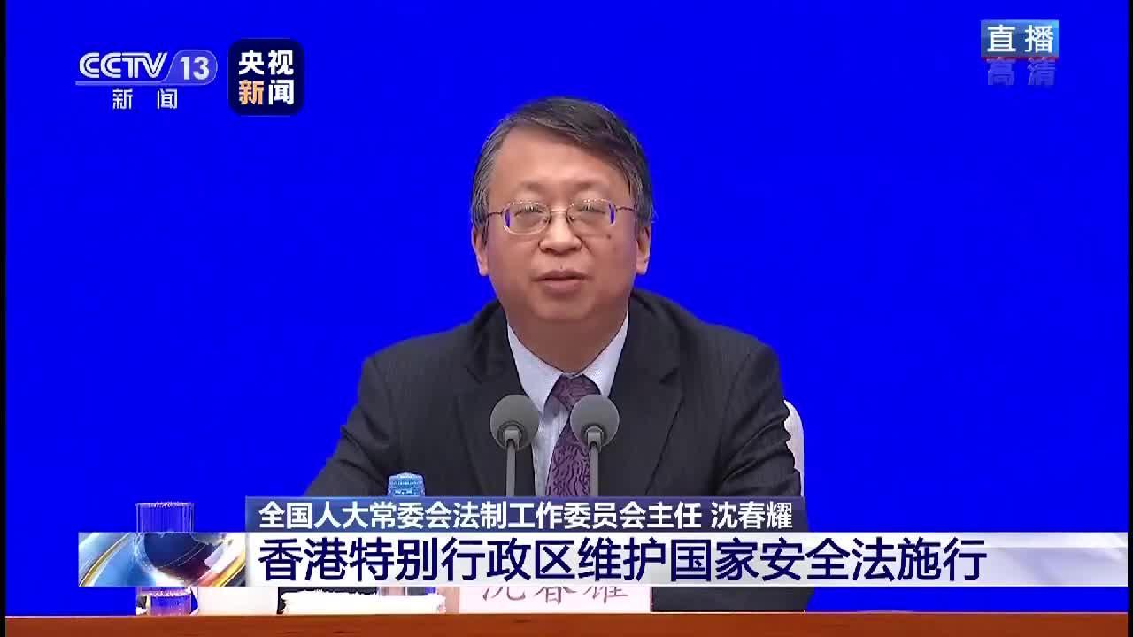 全国人大常委会法工委:香港应尽早完成基本法明确规定的国家安全立法 完善相关法律