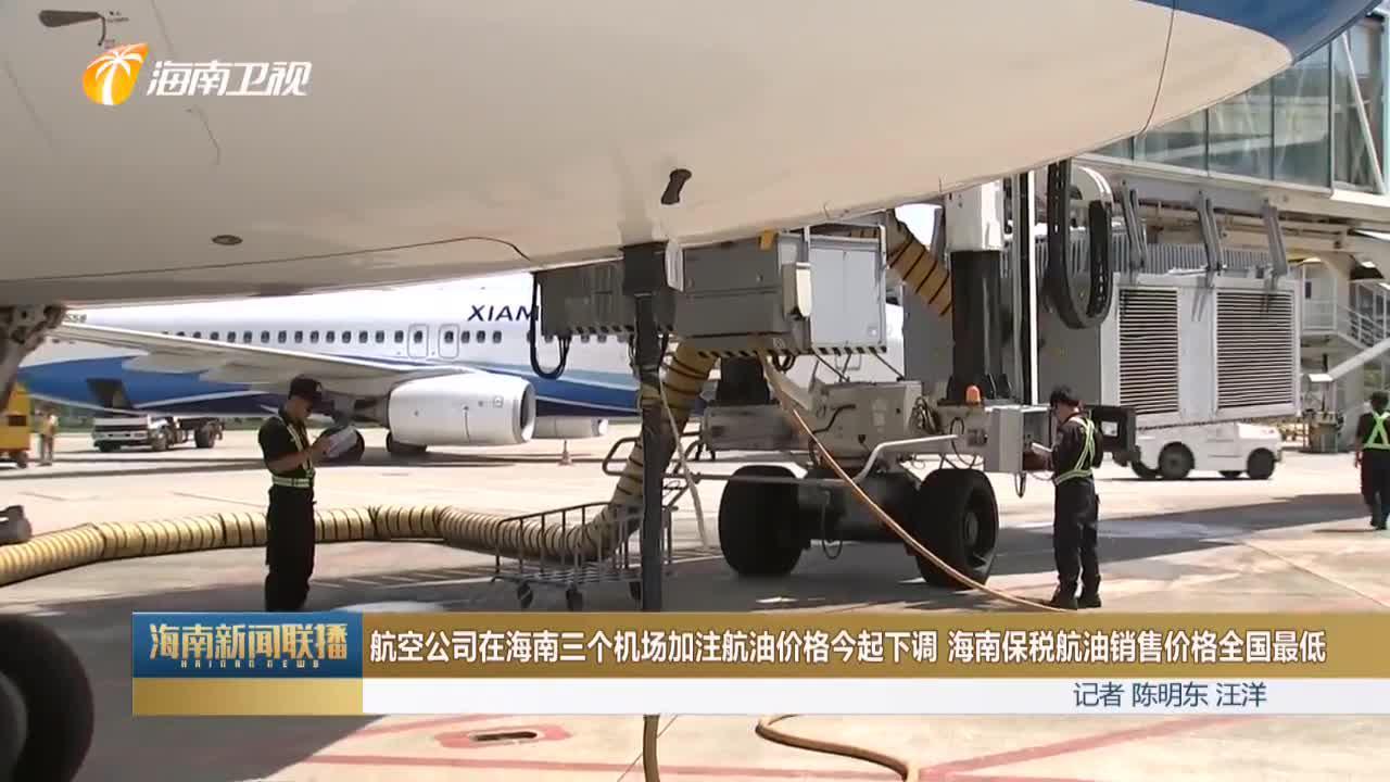 航空公司在海南三个机场加注航油价格今起下调 海南保税航油销售价格全国最低