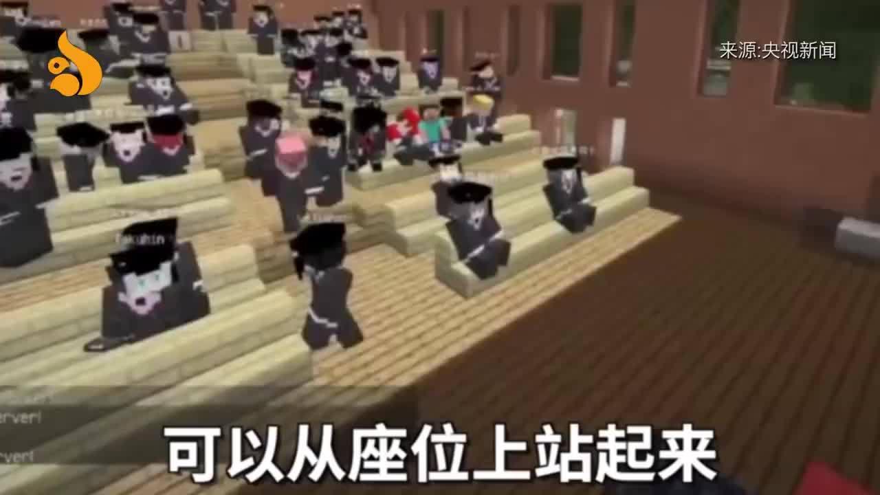 中国传媒大学动画学院的动画毕业典礼