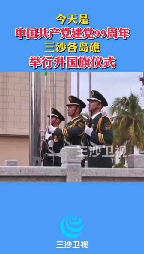 今天是中国共产党建党99周年,三沙各岛礁举行升国旗仪式