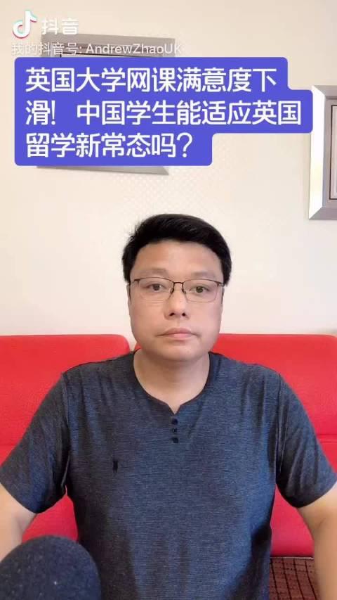 英国大学网课满意度下滑!中国学生能适应英国留学新常态吗?