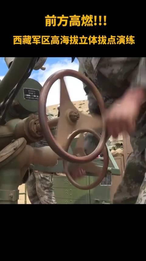 西藏军区某旅举行了一场立体拔点实兵实弹演习……