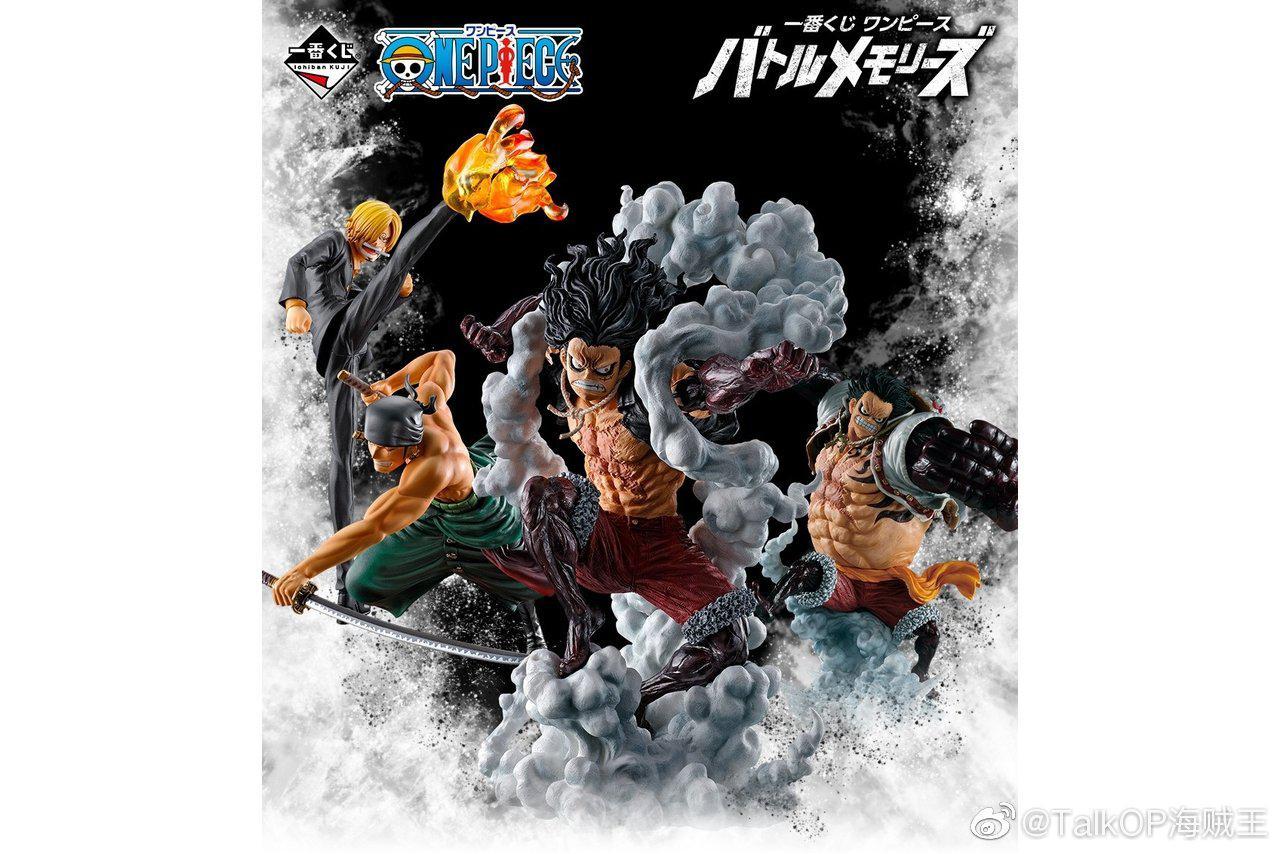 """海贼王一番赏""""战斗的记忆""""系列日本官方公布正式发售日为7月4日"""