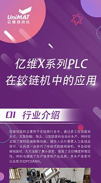 【亿维案例分享】亿维X系列PLC在铰链机中的应用