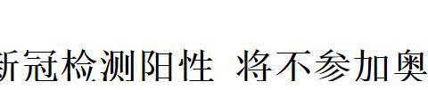 王猛:蔡崇信的篮网,给人一种团灭即视感,还怎么复工?