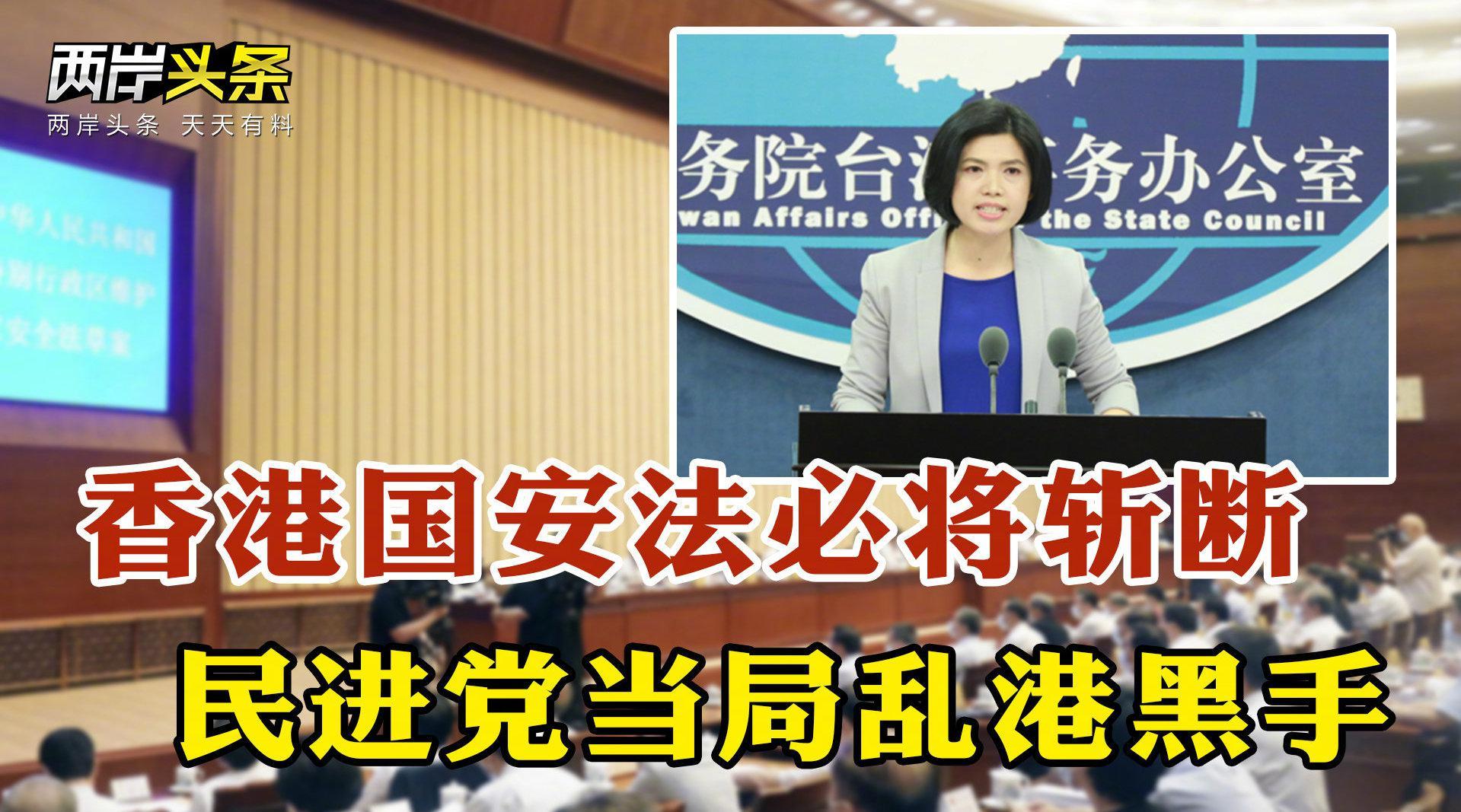 民进党攻击香港国安法国台办发声 欧盟解封未含台湾 岛内迎5G时代
