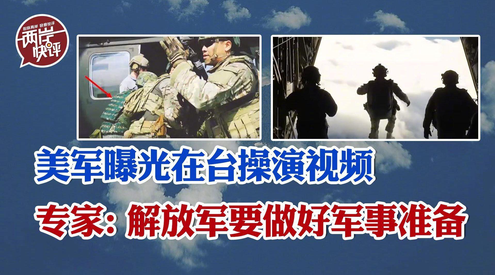 居心叵测!美军曝光在台操演视频,专家:解放军要做好军事准备