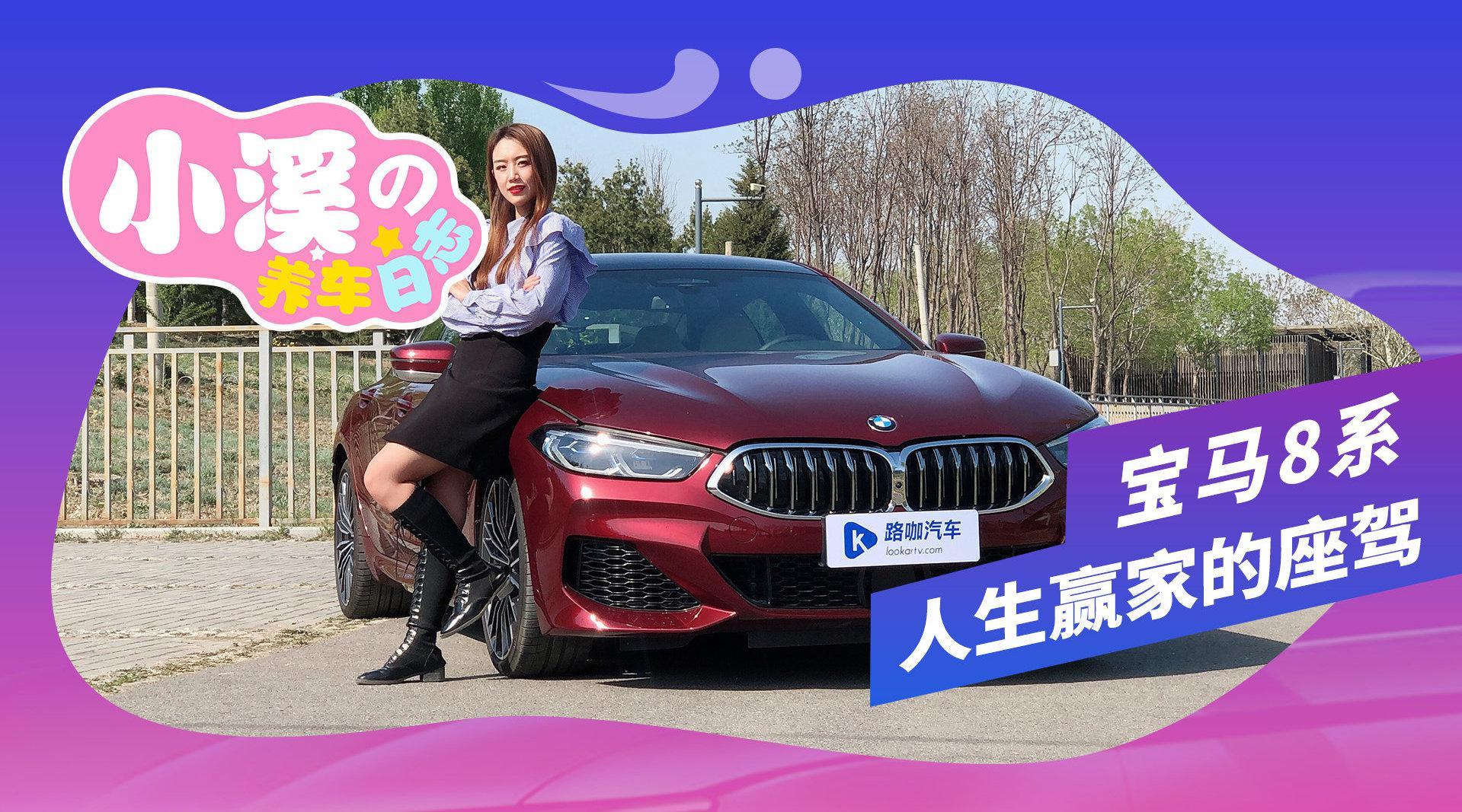 """视频:小姐姐试驾宝马8系,油耗表现很""""温柔"""""""