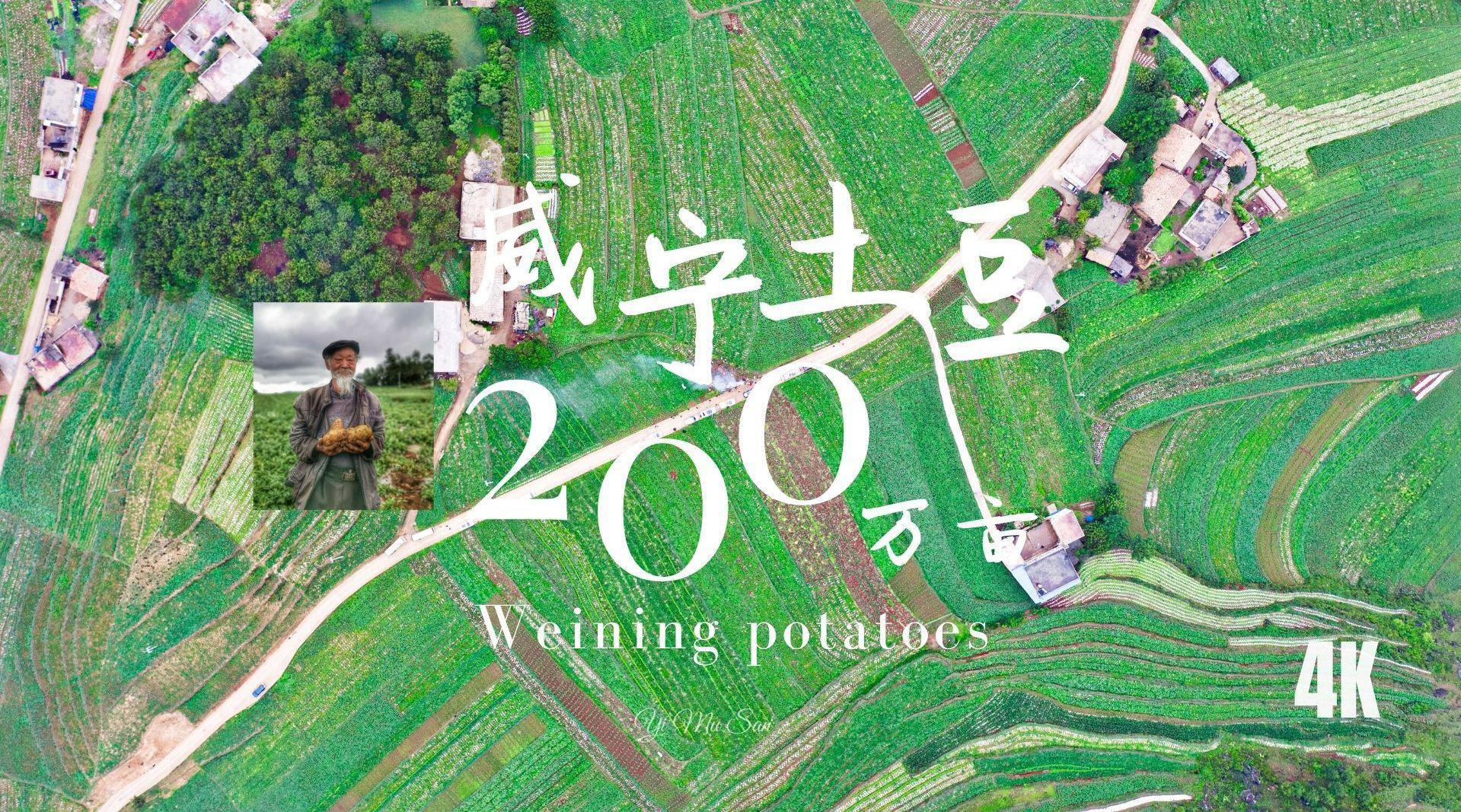 威宁彝族回族苗族自治县是最后一批国家级贫困县……