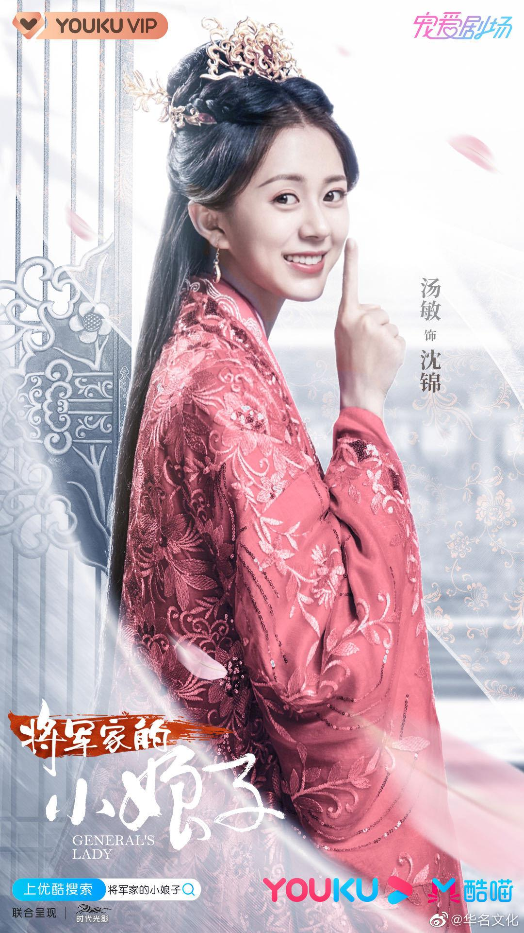 汤敏 饰 沈锦🔅将军家的小娘子 🔥首发人物海报上线🔥 义气小娘子