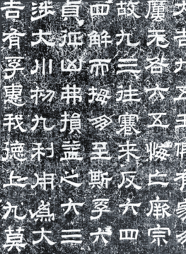 东汉碑刻的形制|艺术