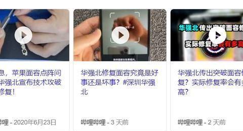 华强北可以修复iPhone面容ID了?别高兴得太早(内附技术干货)