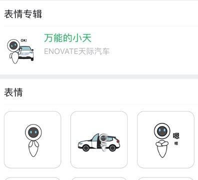 """车机语音助手现身微信表情包 天际汽车""""小天""""有多智能?"""