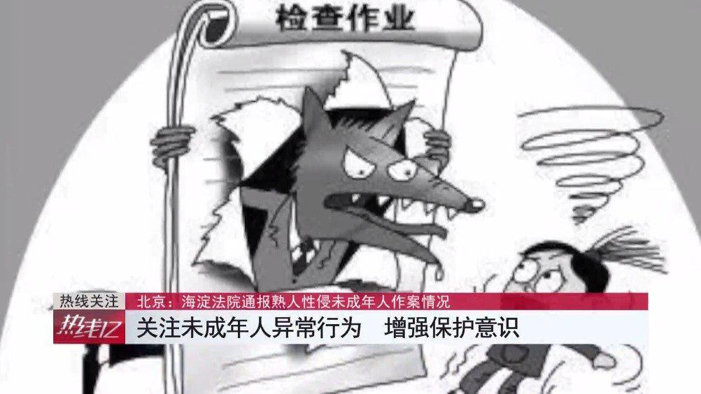 北京海淀法院:近五年超六成未成年 性侵案为熟人作案