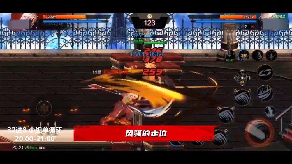 《DNF手游》第一届武道大会32进8 精彩瞬间速报: 1 茶盏浮花 vs