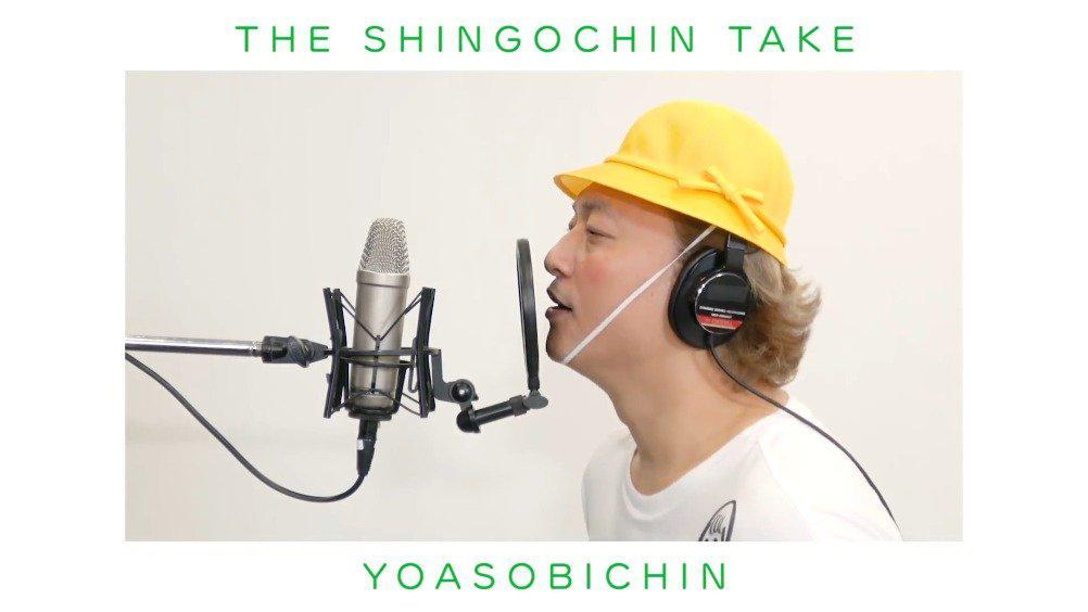 香取慎吾翻唱2人组音乐组合YOASOBI的《夜に駆ける》