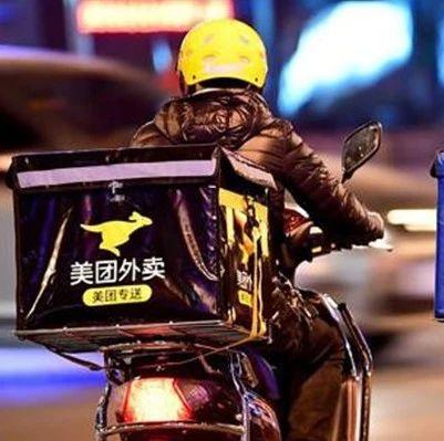 百度持股12%的「趣活」下周五登陆纳斯达克:主要提供外卖骑手服务
