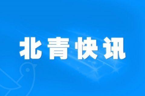 清华:高考后参加招生考试的考生提前14天测温