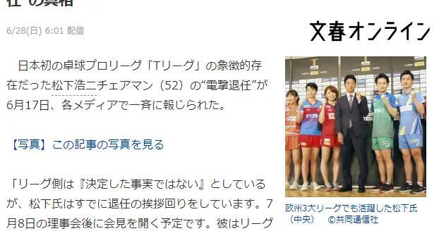 第一赛季赤字5亿 开幕式花费1亿日元 T联赛松下浩二闪电卸任真相
