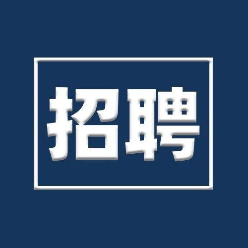 招聘|上海人民广播电台、数字品牌榜、京运河智库、映客直播、三联书店