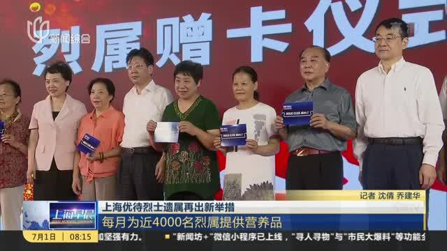 上海优待烈士遗属再出新举措:每月为近4000名烈属提供营养品