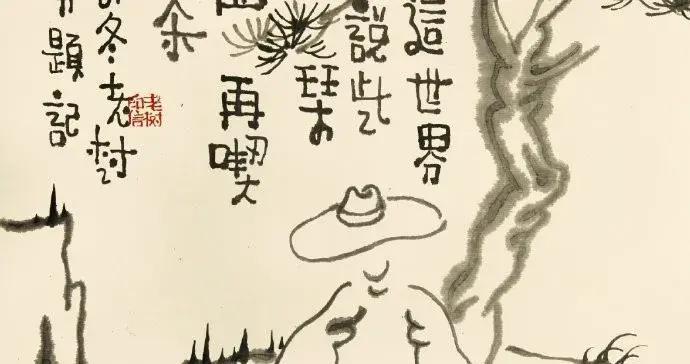 老树|抚茶待新月,做梦思故人。纷纷眼前事,心中了无痕