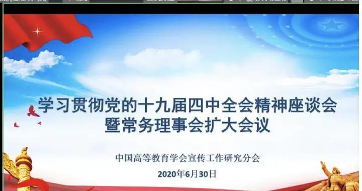 中国高等教育学会宣传工作研究分会在北京交通大学召开