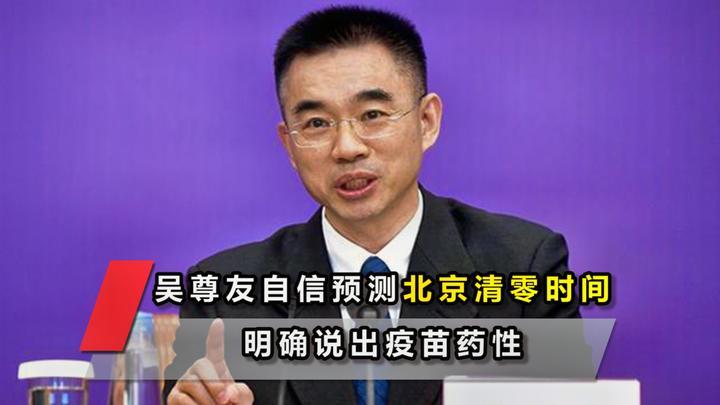 """北京一周或将清零!中国绝不能懈怠,吴尊友:疫苗并不""""万能"""""""
