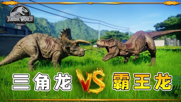 侏罗纪世界03:霸王龙降临,跟三角龙打架,被撞的当场去世