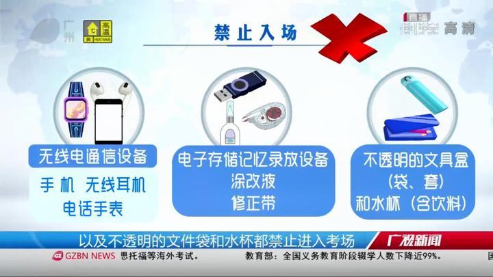 高考倒计时一周!广东省教育考试院发布2020高考考生准则