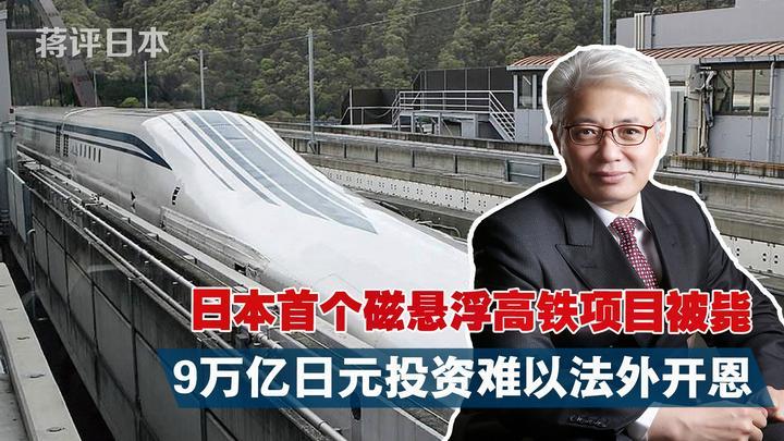蒋评日本:日本知事点赞中国环境政策,出面阻止磁悬浮高铁项目