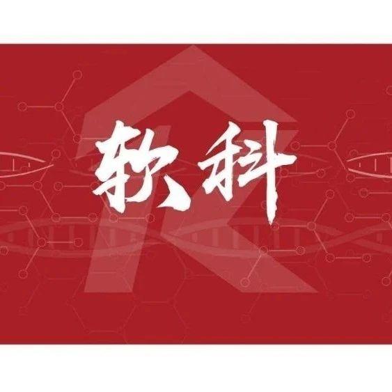 中国10个学科世界第一,深大中南抢眼,基础学科依然薄弱 | 软科2020世界一流学科排名