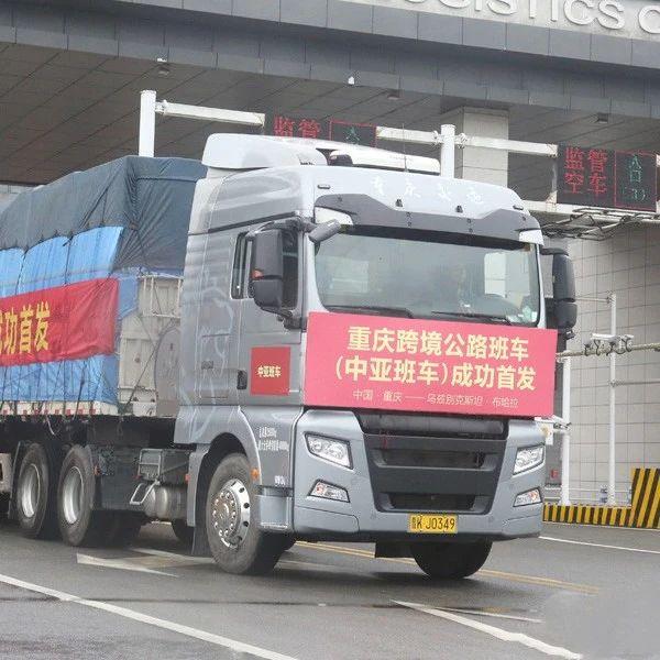 13天直达乌兹别克斯坦!中国重庆跨境公路班车开启中亚线路