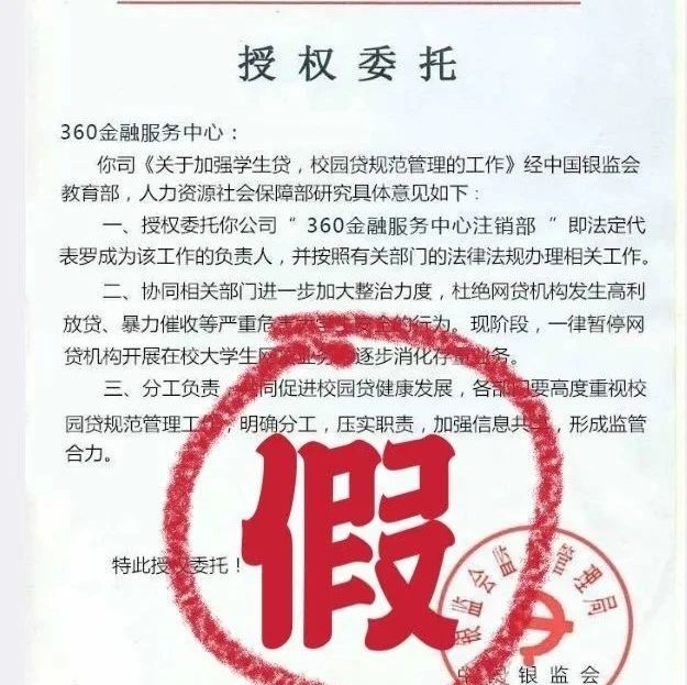 """""""同学,你有贷款账户需要注销""""南京多名大学生中招 公安部刑侦局:新骗术"""