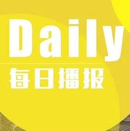 【播报】全国100亿消费券,支付宝开抢!锦州银行亏损11亿