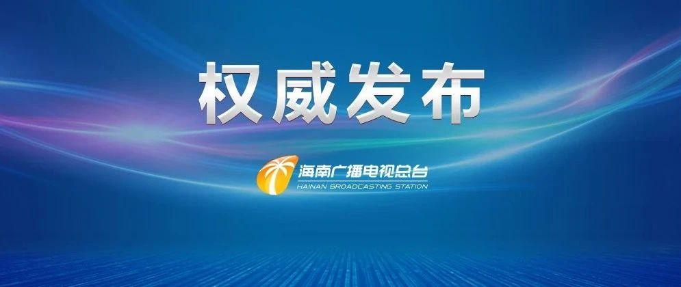 """刘赐贵:落实既""""用好用足""""又""""管得住""""的政治责任,加快推进国际旅游消费中心建设"""
