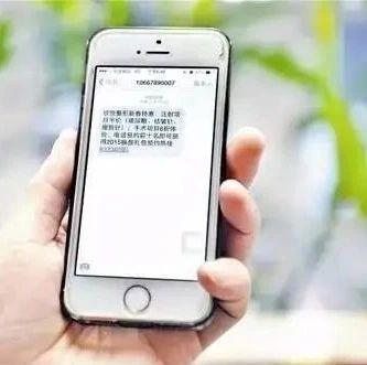 胶州科润城两家店铺被短信诈骗,共18218元!