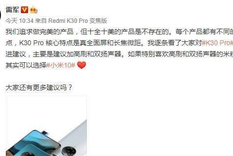 雷军为红米K30Pro升级版征求建议,将补足两大缺点