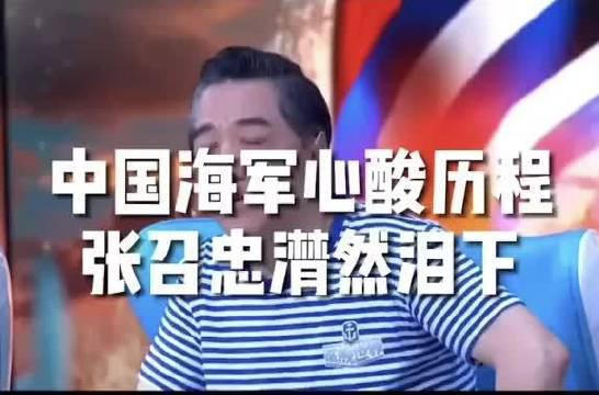 聊起中国海军心酸发展历程,局座潸然泪下!时过境迁,今非昔比!
