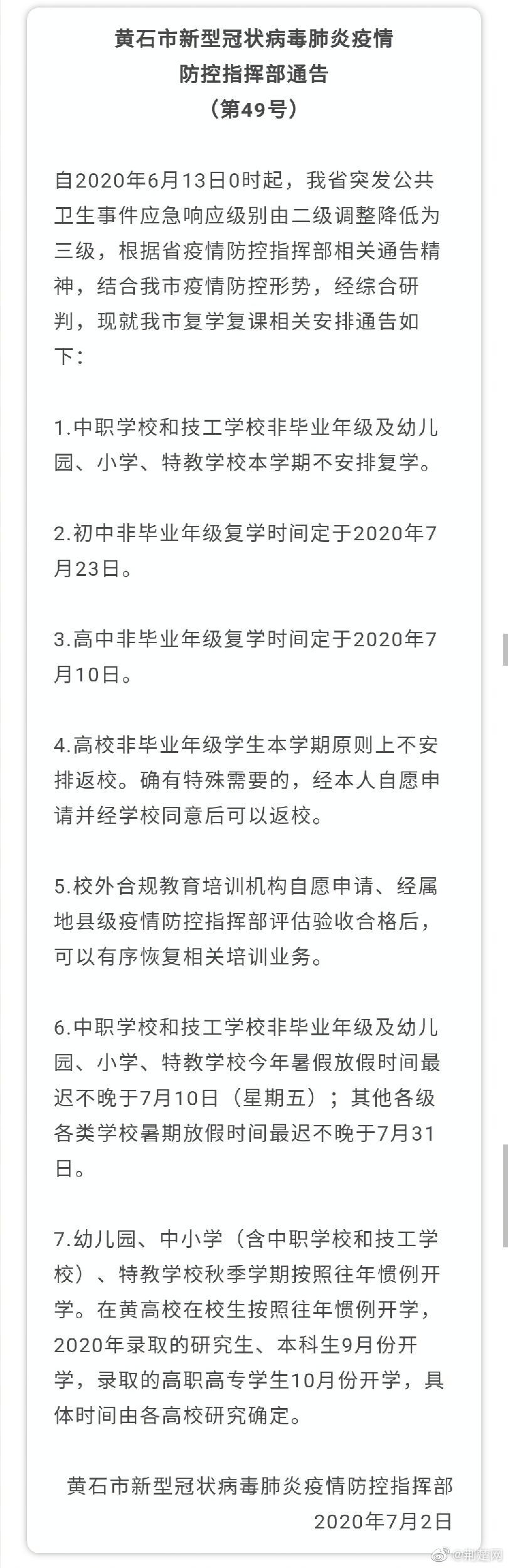湖北三地发布高校及中小学复学复课通告