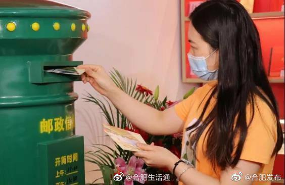 合肥 渡江战役纪念馆红色邮局开业