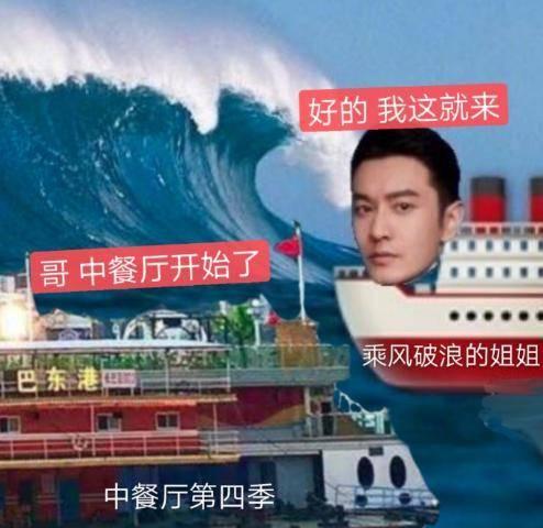 赵丽颖晒海报官宣《中餐厅》阵容,黄晓明自侃五行多水,仍是店长