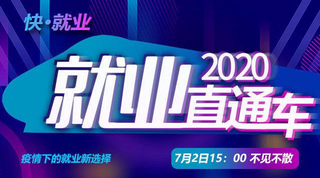 快·就业——2020就业直通车 推广短视频震撼来袭!