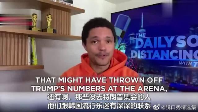 """特朗普竞选集会被""""放鸽子"""",崔娃笑得岔了气:特别好笑……"""
