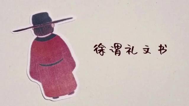 出自金华武义的国宝级文物《徐渭礼文书》……
