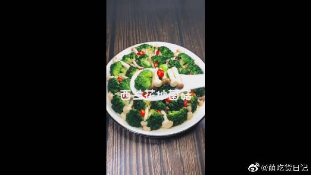 低脂美味又健康的西兰花炒菌菇,一次能吃三碗!