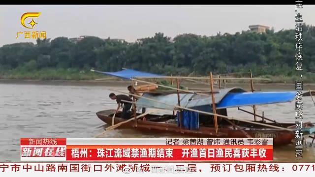 梧州珠江流域禁渔期结束 开渔首日渔民喜获丰收
