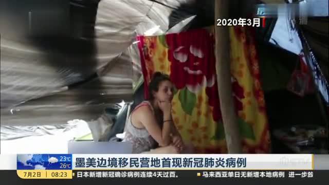 墨美边境移民营地首现新冠肺炎病例:美国移民政策遭批评
