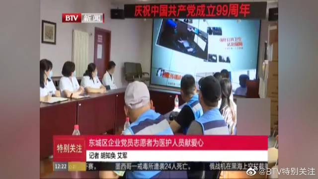 北京东城区企业党员志愿者为医护人员献爱心