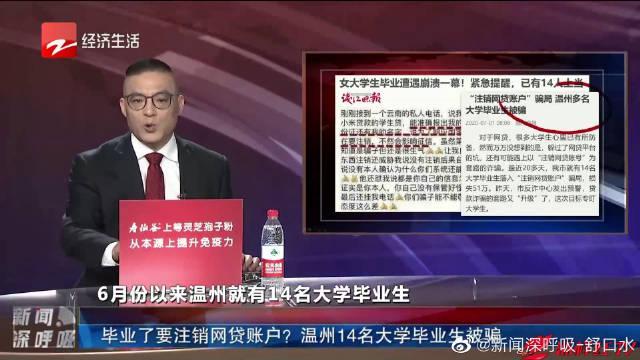 温州毕业了要注销销网贷账户?温州14名大学毕业生被骗